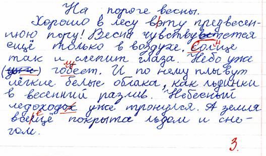 сочинение письмо другу о лете